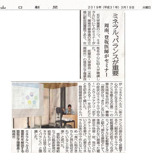 20190319_yamaguchi_news_v2